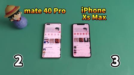 Mate 40Pro对比苹果Xs Max!苹果霸主地位不保?