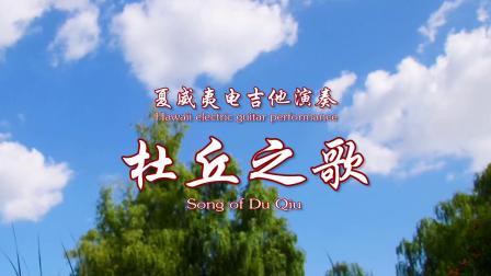 《杜丘之歌》杨军夏威夷电吉他演奏  V.1080P.2021.7