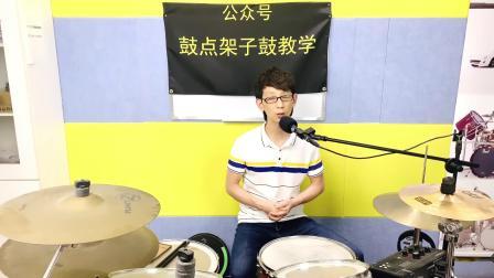 暑期架子鼓考级课,精品架子鼓教学视频课,第24课:七级 乐曲chicken 讲解