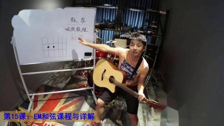 暑期吉他教学,精品吉他课,第15课:EM和弦课程与详解