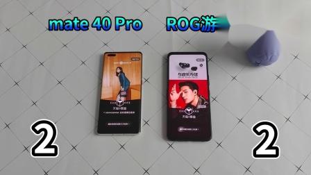 Mate 40P对比华硕ROG游戏手机!游戏手机也就那样?