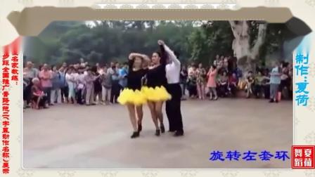武汉市三位名家教练:2015年三步踩全国推广套路一拖二(字幕动作名称)展示