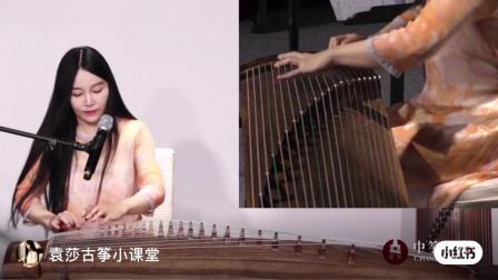 【古筝】袁莎示范《知道不知道》(中筝课程)