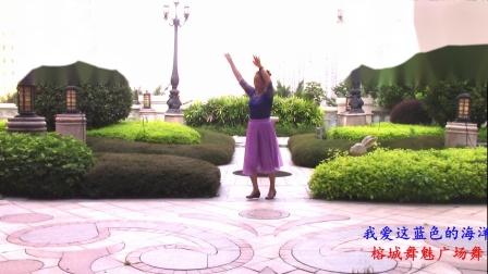 榕城舞魅广场舞《我爱这蓝色的海洋》 编舞  木子