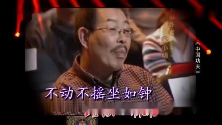 中国功夫-屠洪刚-双行字幕-超清-王新民制作