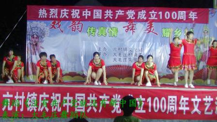舞蹈《没有共产党就没有新中国》(大毛庄建党百年文艺晚会)
