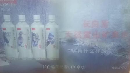 农夫山泉长白雪天然雪山矿泉水 30秒广告