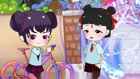 苏菲新买了自行车,嘲笑白雪的自行车救,敖丙给白雪变个南瓜车