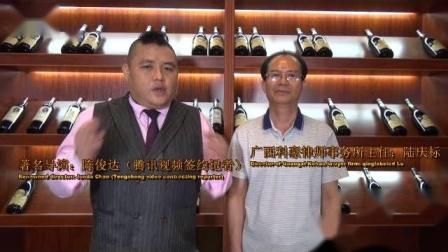 (新闻压缩版)《广西工程联盟沙龙会第四期》(导演:陈俊达)