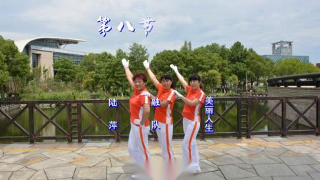 淄博临淄齐园舞动青春第十八套行进式有氧健身操分解   淄博飞歌影视传媒