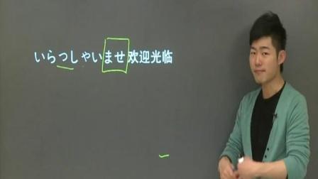 新东方标准日语第7课