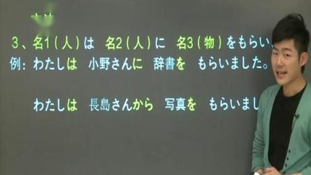 新东方标准日语第8课