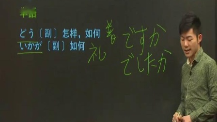 新东方标准日语第10课