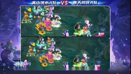 【神武4】比赛速读44:高山流水A队意外双杀