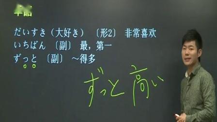 新东方标准日语第12课