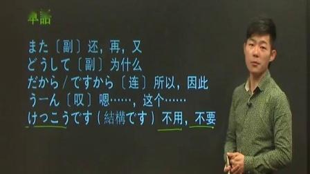 新东方标准日语第11课