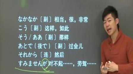 新东方标准日语第14课