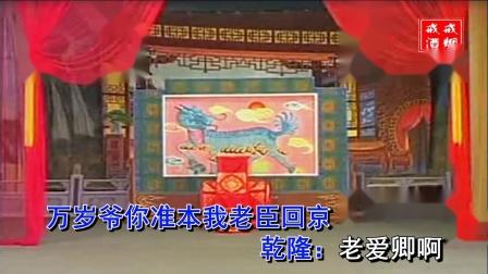 豫剧《双开铡》朝阳院推出来金车辇-伴奏  景富仓等