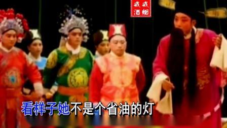 豫剧《下南京》抢棺材一折-伴奏  景富仓  孔爱民