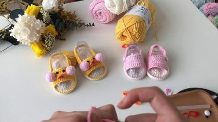 珊珊喵手作 第36集 小黄鸭凉鞋软底毛线钩针宝宝婴儿手工编织礼物新手入门教程