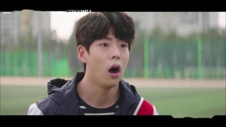 [MV] 有智(UJI) - Big Change [心惊胆战的同居 OST Part.9]