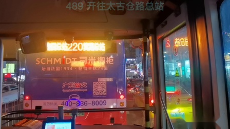 [原创,可在b站查看广州地铁21号线账号]广州公交489路全程行车视频前方展望6信倍pov。