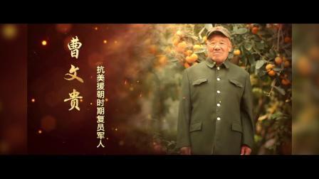 庆祝建军94周年,北京市通州双拥办《双拥花》献给人民子弟兵