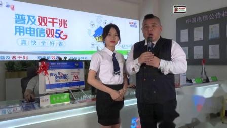 (新闻版)《荣和千千树中国电信建珍通信开业活动》(导演:陈俊达)