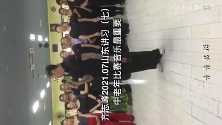 齐志峰2021.07山东讲习(七) 中老年比赛音乐最重要_高清