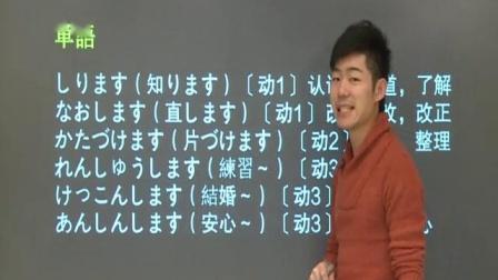 新东方标准日语第16课