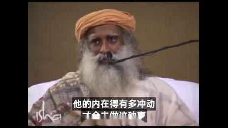 Isha瑜伽|萨古鲁:如何应对无法抑制的生理冲动?