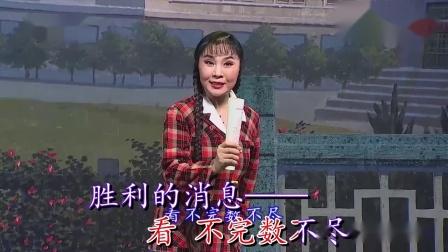 豫剧朝阳沟伴奏-祖国的大建设一日千里-双行字幕-超清-王新民制作