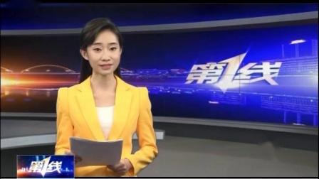 20210721邵阳公共频道第一线邵阳新闻