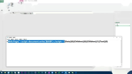 Excel PowerQuery M函数 94.在PowerQuery中使用正则表达式