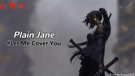 Plain Jane翻唱 你绝对没有听过的国风传新版本