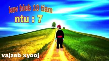 《十辈子》第7集-苗族故事-Dab neeg - kev hlub 10 tiam # ntu _ 7