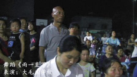 舞蹈《淋雨一直走》大毛庄学校学生表演