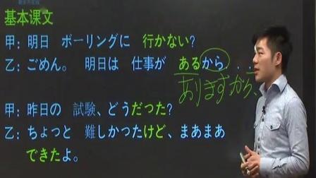 新东方标准日语第21课
