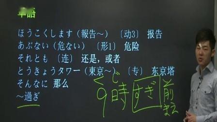 新东方标准日语第22课