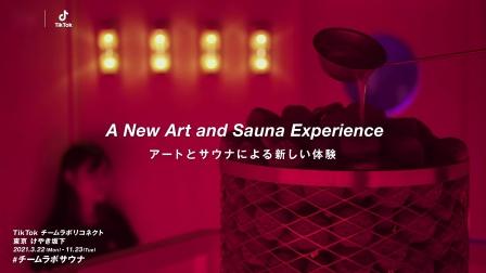 teamLab & TikTok, teamLab Reconnect : Art with Rinkan Sauna 日文版