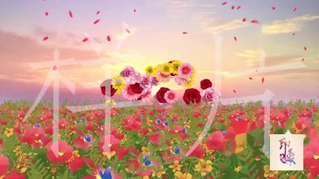 少儿舞蹈《花儿那样红》LED背景视频YXZG2021080503