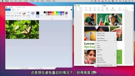 刚发布!Parallels Desktop 17 新增功能