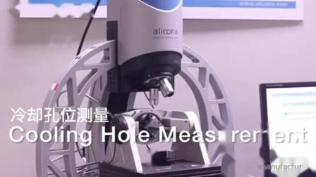 用Alicona 光学三维扫描仪 精确3D测量冷却孔位检测