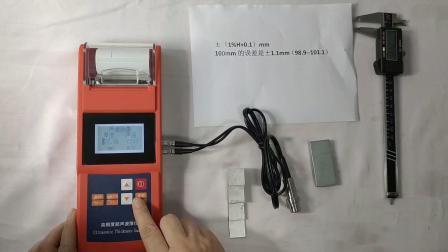 涂层测厚仪 U933
