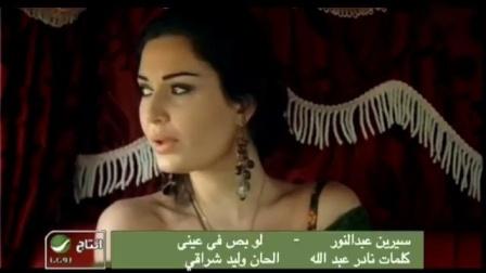 伊拉克好听歌曲 Cyrine Abdul Noor - Law Bass Fe Eanaia