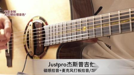 【吉他评测】杰斯普justpro拾音器音色试听 干声无处理