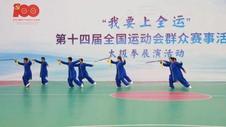 第十四届全运会群众展演活动42式太极剑竟套路淅川城关镇队