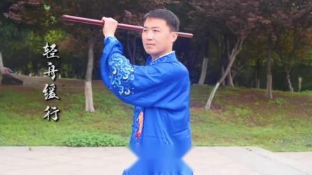 2021年全国健身气功功法演练李小龙太极养生杖