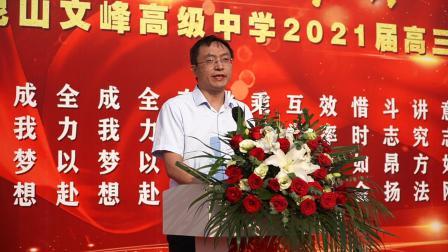 2020文峰高三誓师大会