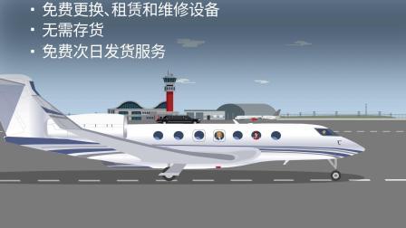 霍尼韦尔航空电子维护服务计划